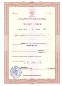 Лицензия старая 3